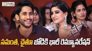 Huge Remuneration For Samantha and Naga Chaitanya New Movie || Samantha