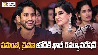 Huge Remuneration For Samantha and Naga Chaitanya New Movie || Samantha