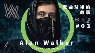 Download Song Alan Walker 宇宙故事介紹,用 4 年 MV 爲世界冷漠的角落注入溫暖 Free StafaMp3