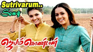 Jayam Kondaan | Jayam Kondaan Songs | Sutrivarum Boomi Video song | Bhavana | Sadhana Sargam songs