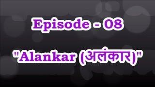 Sangeet Pravah World Episode - 08 (Music Learning Video)