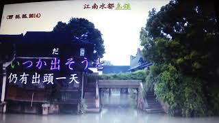 Japan Enka oldies song【大阪なさけ】水沢明美 Cover🎤ai