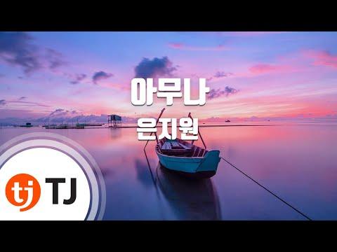 [TJ노래방] 아무나 - 은지원(Feat.길미) (Somebody - Eun Ji Won(Feat.Gilmi)) / TJ Karaoke