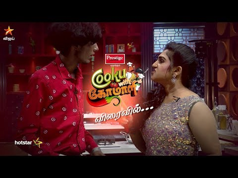 Cook With Comali – Coming Soon.. Vijay Tv Show Promo Online