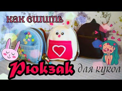Как сделать портфель/рюкзак для кукол Монстер Хай / How to make a school bag for Dolls Monster High
