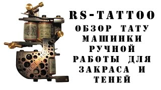 Обзор тату машинки RS-MACHINE shader CUSTOM Cheese Handmade от билдера RS-TATTOO