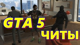 GTA 5 - Cheats (PS4, Xbox One, PS3 & Xbox 360) #GrandTheftAutoV ЧИТЫ ВОТ ОНИ КАКИЕ #игры #game