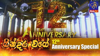 Gindara Wage | 12th Anniversary Special | 17 - 09 - 2021