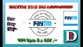 Paytm Upto R.s 900/- BIG LOOT OFFER .. Par Day R.S  30 /- ...  Paytm Upi Offer.