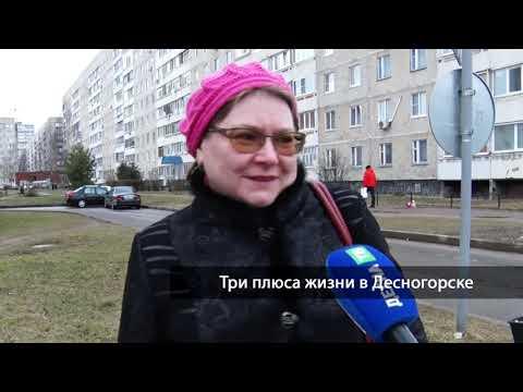 Выход в город - 3 плюса жизни в Десногорске.