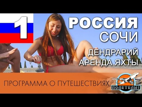 Sochi Russia Travel Guide part 1. Adler. Bridge Resort 4. Dendrarium. Yacht for rent.