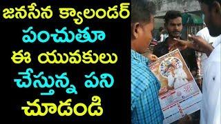 జనసేన క్యాలండర్ పంచుతూ ఈ యువకులు చేస్తున్న పని చూడండి | New Janasena calendars | Top Telugu Media