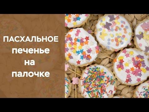 Пасхальное печенье на палочке