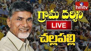 CM Chandrababu LIVE | Grama Darshini Programme in Challapalli | Krishna District | hmtv