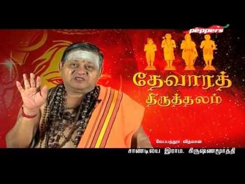 Nayanmars| Specialty of Periyapuranam |தேவாரத் திருத்தலம்