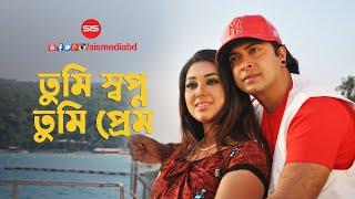 Tumi Shopno Tumi Prem | O Sathi Re | HD Video Song | Shakib Khan & Apu | SIS Media