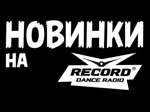 Новинки 2017 на радио Record