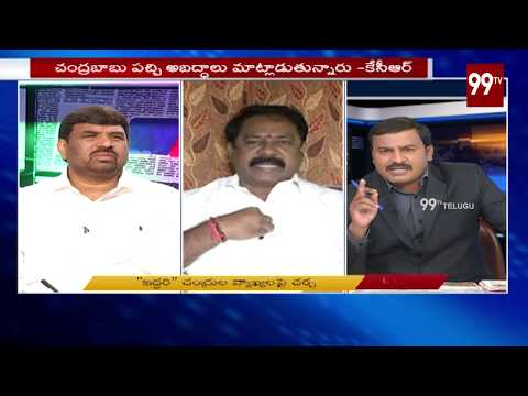 Debate: KCR Controversial Comments On Chandrababu | Chandrababu vs CM KCR |  99TV Telugu