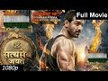 Satyamev Jayate | Full Movie & screenshot | in Hindi 2018 | John Abraham | Satyamev Jayate jukebox