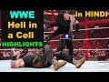Hell In A Cell Highlights In HINDI : WWE Hell In A Cell : TUS