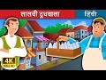 लालची दूधवाला | The Greedy Milkman Story In Hindi | Hindi Fairy Tales
