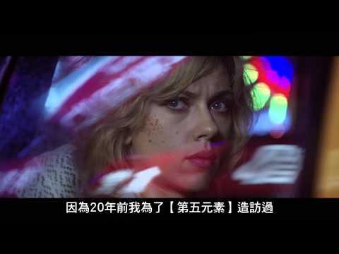 露西 - 台北、巴黎拍攝花絮