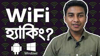 Is it Possible to Hack WiFi passwords with AndroidPC