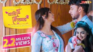 Bangla New Natok  Ami Je Ke Tomar  Sadia Jahan Pro