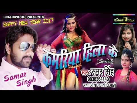Chandan DJ song 2017