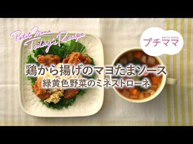 鶏から揚げのマヨたまソース