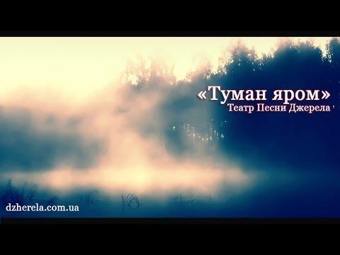 «Туман яром» - українська народна пісня
