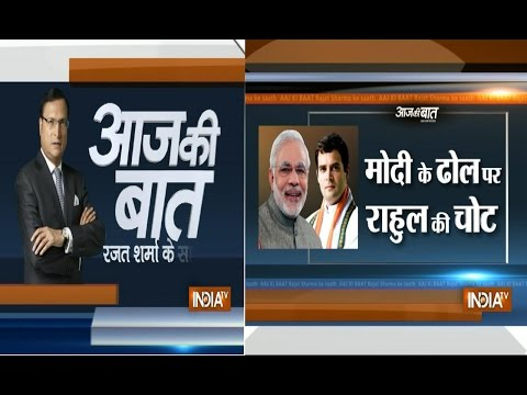 Aaj Ki Baat With Rajat Sharma - Rahul Gandhi Attacks On PM Modi | September 4, 2014 - India TV