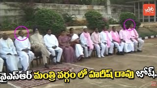 Harish Rao In YSR Cabinet Rare And Unseen Video | Harish Rao Minister In YSR Cabinet