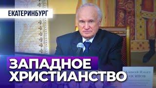 Об ошибках западного христианства и о богословии (ЕДС, 2016.03.27) — Осипов А.И.