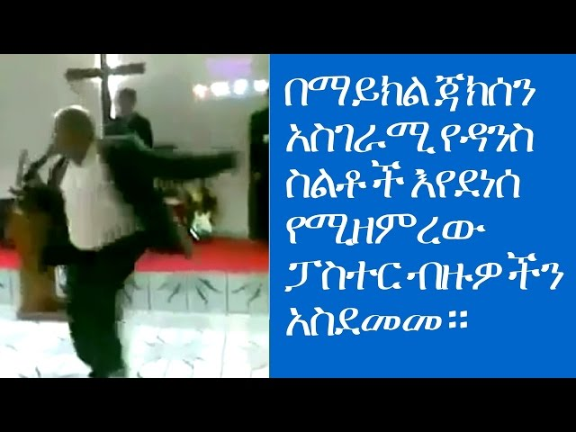 The Pastor that Dance With Michael Jackson Song - Ethiopia
