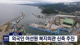 삼척시, 외국인 어선원 복지회관 신축 추진