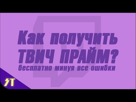 Как бесплатно и без ошибок оформить Twitch Prime?►ПОДРОБНЫЙ ГАЙД