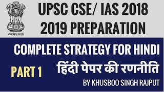 Hindi Compulsory Paper - हिंदी पेपर की रणनीति - For UPSC CSE/IAS Examination Part 1