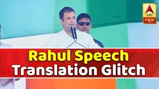 Viral Video: When Rahul Gandhi Got Uncomfortable Due To Translator | ABP News