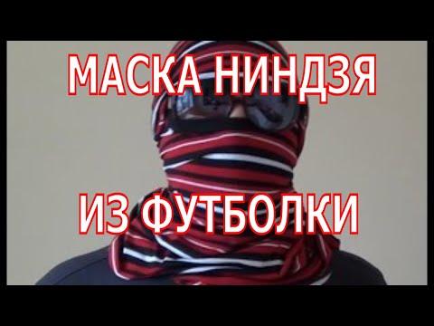 Как сделать маски из майки 420