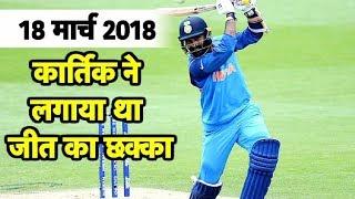 On This day Dinesh Kartik Won Nidhas Trophy for India   Sports Tak