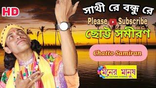 সাথী রে বন্ধু রে ভুল বুঝনা আমায় // Chatto Samiran // ছোট্ট সমীরণ // HD