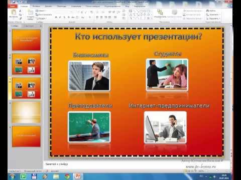 Как сделать интересную презентацию в powerpoint
