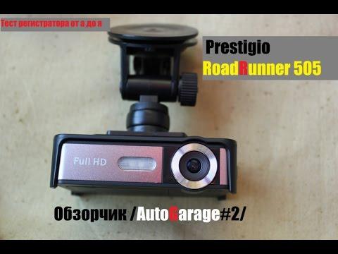 ВидеоРегистратор Prestigio RoadRuner 505 /Autogarage#2/