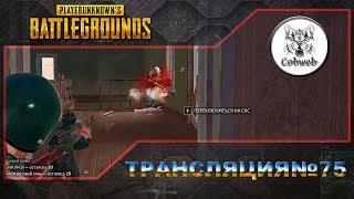 PlayerUnknown's Battlegrounds Ламбада В 1440p 60Fps