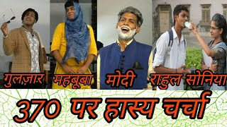 370: जम्मू कश्मीर   लोकसभा ft. Modi   Amit Shah   Gulzar Chhaniwala   Rahul Gandhi   Athavale  2019