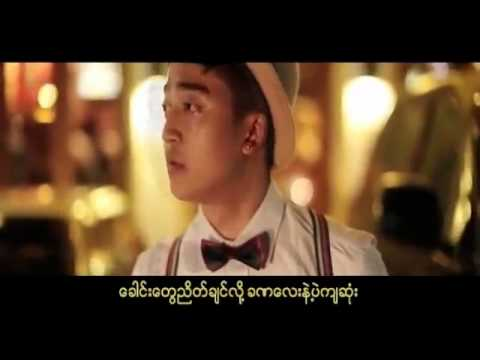 Myanmar New Lady Sexy [music Video] Thar Thar Song 2014 video