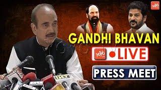 Ghulam Nabi Azad LIVE | Telangana Congress LIVE from Gandhi Bhavan | Uttam Kumar Reddy