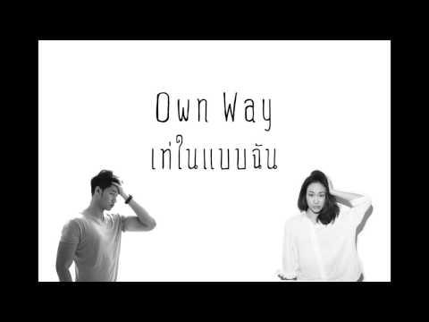 Own Way เท่ในแบบฉัน ตอน เปียงยาง กันตพงศ์
