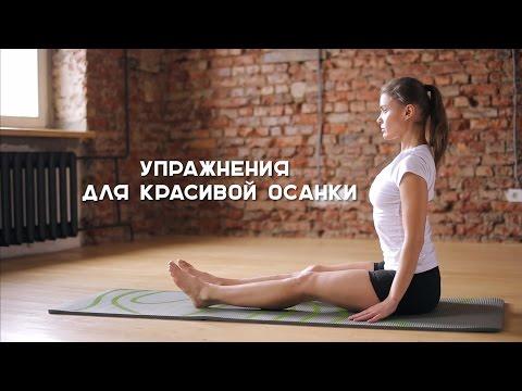 Упражнения для красивой осанки [Workout | Будь в форме]